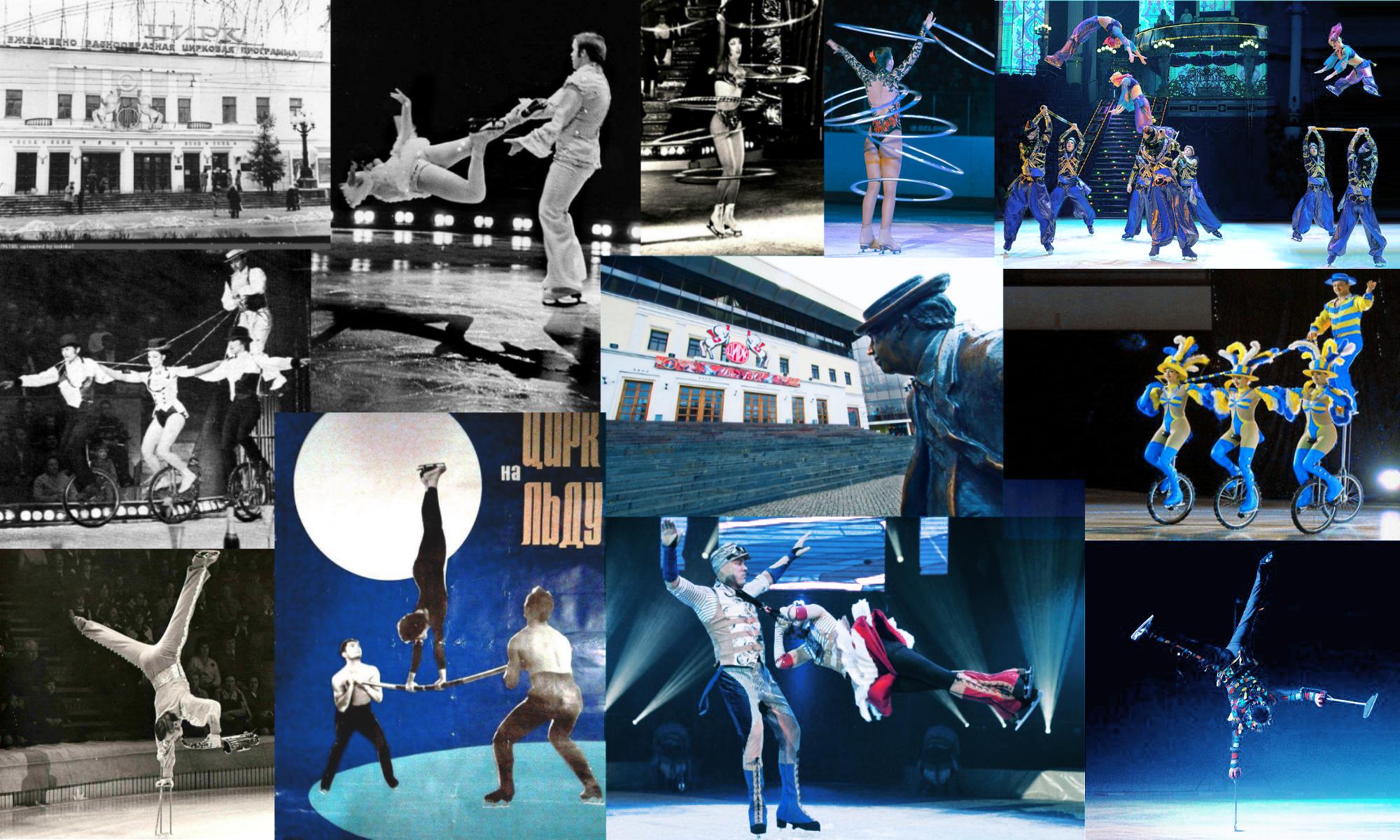 Коллаж история цирка на льду