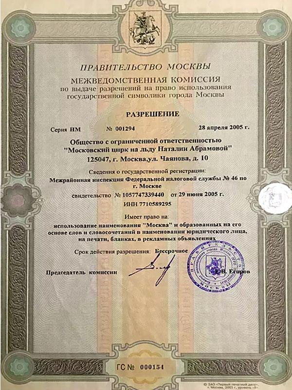 разрешение на право использования государственной символики города Москвы