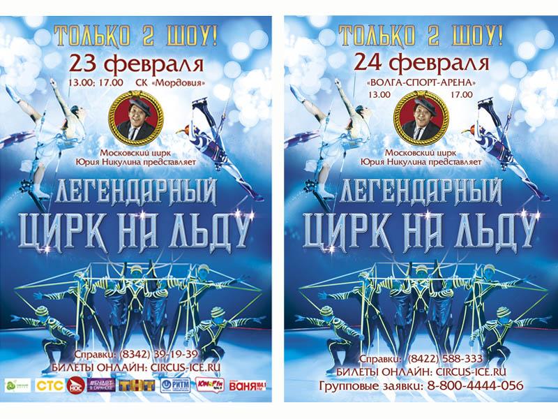 Афиша Московского цирка на льду Мордовия 2019