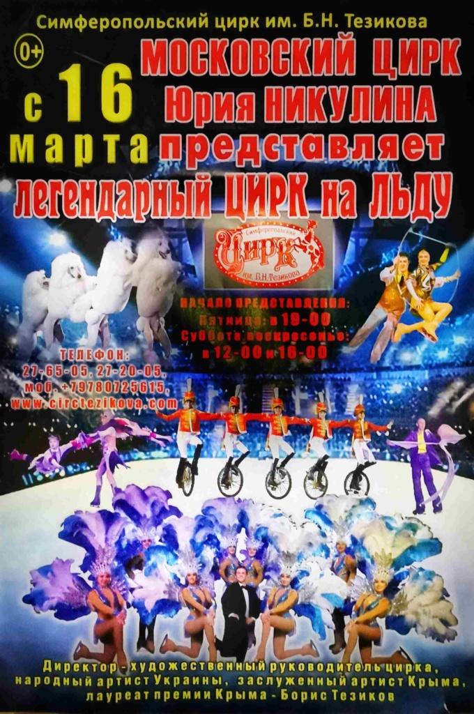Афиша цирк на льду Симферополь