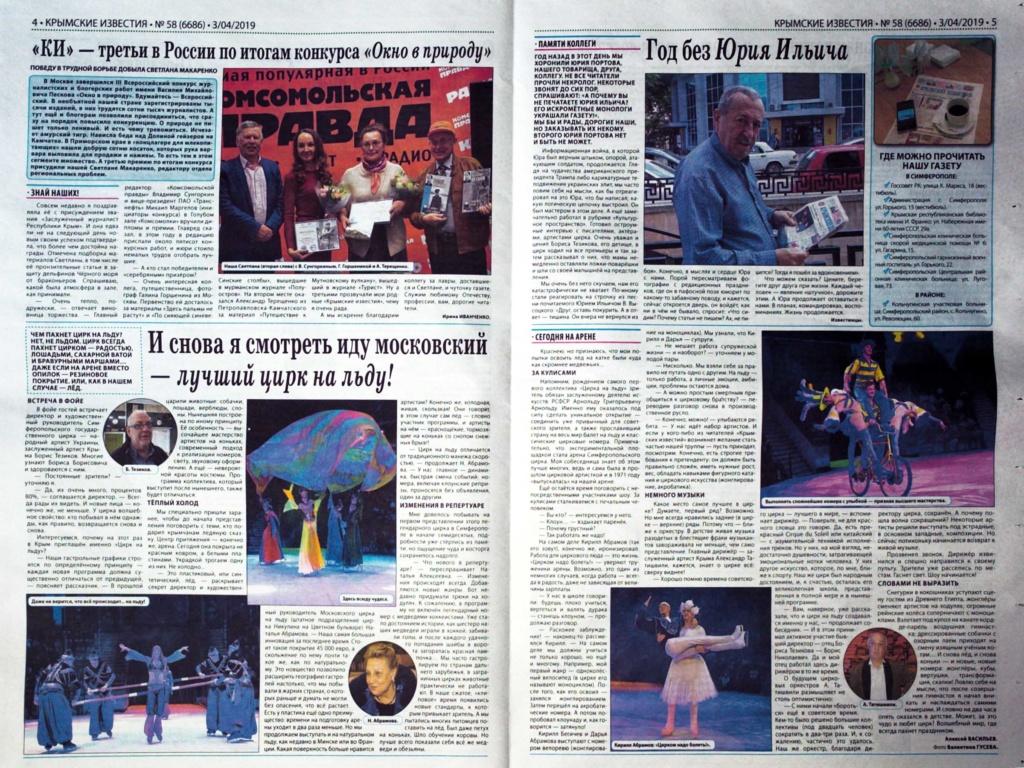 Пресса о цирке на льду. Газета Крымские известия